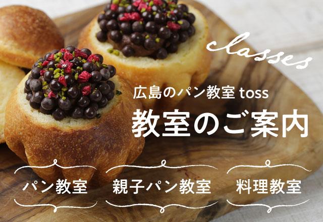 広島のパン教室toss 教室のご案内 親子パン教室・料理教室