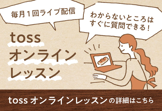 tossオンラインレッスン・毎月一回ライブ配信