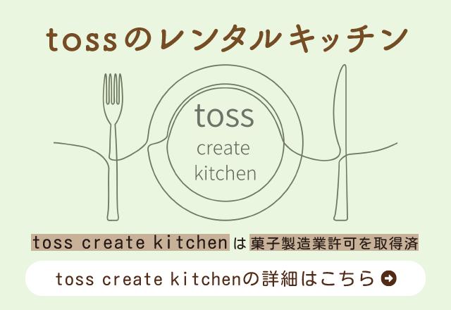 tossのレンタルキッチン・toss create kitchen